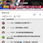 【画像】台湾人「へー!これ、日本製の電車なんだ!それなら安心だね!…ん?」 ガゴゴゴゴ