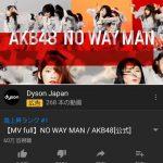 【朗報】AKB48 54thシングル「NO WAY MAN」のMVが公開11時間で60万再生!!YouTubeの急上昇ランク1位を達成!!!