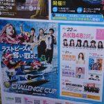 【悲報】とうとうAKB48がSKE48お得意の競艇場での営業をはじめるwwwwwwww