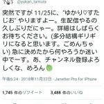 田村ゆかりん姫(17歳と309ヵ月)「にゃー!ごめんなちゃい!めろん!」