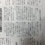 【悲報】ベトナム人留学生、日本の触れては行けない話題を新聞で質問してしまうwwwwwwwwwwwwww
