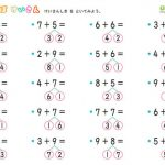 小学生「9+3=12」教師「うーん、さくらんぼ計算してないから減点w」 (※画像あり)