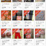 【画像】ユニクロ店舗で「あんぱん」が無料配布される → ネットで転売され数千円の値がwwwww
