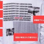 【大勝利】原爆Tシャツ問題で、デザイナーが謝罪「原爆投下され韓国が解放された事を表現した」