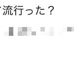 【悲報】流行語大賞候補の翔タイム、誰も知らない・・・