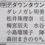 【悲報】松井珠理奈さんとダウンタウン松本が早くもまさかの電撃和解wwwwwwwwwww