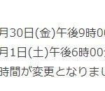 竹中P「歌唱力No1決定戦の予選放送時間の拡大が決定致しました!」