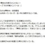 志田卒業を的中させたことでの文春の来春白石卒業説の信頼度が高まる