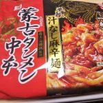 【画像】今から蒙古タンメンの汁無し麻辛麺食うでwww