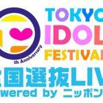 【朗報】チーム8・TOKYO IDOL FESTIVAL 2019のスペシャルサポーターに就任!!【TIF 2019】