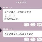 【さようなら】AKB48千葉恵里さん、厄介転売ヲタとDMに続き、16期の裏垢暴露合戦を事実認定してしまうwwwwwwwwwwwwwwww