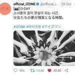 【悲報】韓国人「今度はIZ*ONEに旭日旗議論!」