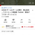 横山結衣のダンス動画がYouTube急上昇ランキング4位wwwww
