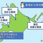 【衝撃】天変地異の前触れか!?まだ初雪ない北海道、28年ぶりの珍事wwwwwww