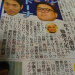 【報知】松本人志ガチで怒っていた
