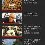 【悲報】所ジョージ、底辺youtuberになってしまう