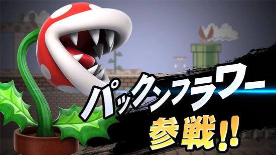 スマブラ「パックン参戦!」 俺「DLCは任天堂キャラの脇役出してく感じか~」