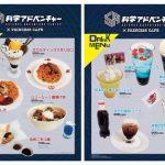 【画像】STEINS;GATEのコラボカフェ、ただのコーラを600円で販売してしまうwww