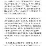 【正論】アパマン社長「日本は休みが多すぎます。年に3日あれば十分ではないでしょうか」