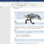 """【画像】マイクロソフトさんト、Wordに""""暴れ回るティラノサウルス""""表示機能を追加wwwwwww"""