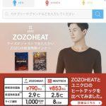 【画像】  ZOZO、遂にUNIQLOにケンカを売るwww