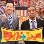 【視聴率】松本人志が久保田&武智を批判『ワイドナショー』の視聴率がすげえええええええええええ