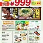 【画像】じゅうじゅうカルビの平日食べ放題ランチ(999円)wwwwwwwwwwwww