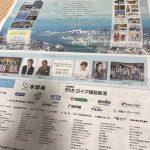 本日の新潟日報の全面広告。官民挙げた一大プロジェクトのサポーターからNGTの写真と名前が消されてる・・・