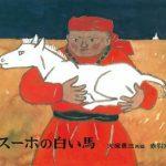 スーホの白い馬とかいう胸糞な話