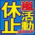 【衝撃】アイドルグループ「嵐」が2020年での活動休止を発表wwwwwwwww