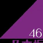 乃木坂46のおばさんメンバー(26)「良いの?私、結構おばさんだよ?」 (※画像あり)