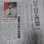 新潟日報が事件について紙面で大きく扱う