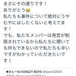 AKS松村氏「メンバーに箝口令は敷いていない」→NGT48山田「私たちメンバーは発言が制限されている」とツイートするも削除