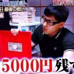 オードリー春日とか言う1ヶ月1万円生活を破壊した英雄www