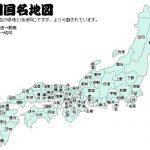 カッコイイ日本の旧国名で打線組んだwwwwwwwwww