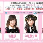 明日(1/30)のAKB48のオールナイトニッポンはチーム8の4人が生出演!