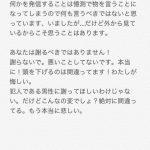 元NGT48キャプテン北原里英「あなたは謝るべきではありません!」