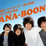 KANA-BOONとかいうバンド、無事育成失敗する