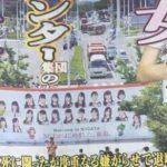 【衝撃画像】NGT48女性マネージャー、犯行グループにガムテープでぐるぐる巻きに…新潟県警は沈黙