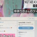 【放送事故】NHKニュースでNGT中井りかのチンピラツイートが晒されてしまうwwwwwwwwww