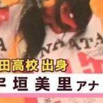 【お宝画像】宇垣美里アナのJK時代マジでシコリティ高すぎだろwwwwwwwwwww