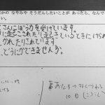 【画像】「お父さんにぼう力を受けています。先生、どうにかできませんか。」学校アンケートの回答の写しを公開