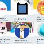 【画像】猫の日に合わせてツイッターのアカウント名を「猫っぽく」する企業が面白過ぎると話題にwwwwwwwwwwww