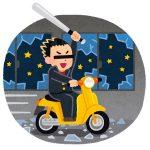 【衝撃】尾崎豊の「盗んだバイクで走り出す」が今さら物議を呼ぶ