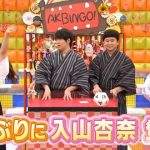 次週の「AKBINGO!」に入山杏奈クル━━━━(゚∀゚)━━━━!!【1年ぶり】
