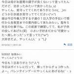 現在の桜塚やっくんのブログのコメ欄、やばいwwwwwwwww