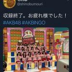 【速報】AKBINGO収録メンバーキタ━━━━(゚∀゚)━━━━!!