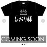 【朗報】チーム8 佐藤栞さんの生誕Tシャツw w w w w w w w w w w w w w w