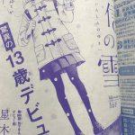別冊マーガレットで13歳の漫画家がデビュー! これが天才か… (※画像あり)