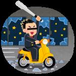 尾崎豊「盗んだバイクで走り出す」が今さら物議 !